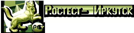 Ростест-Иркутск