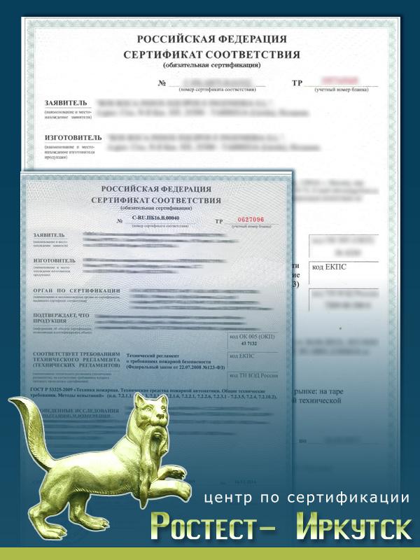 Сертификат соответствия Техническим Регламентам